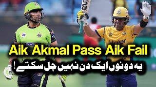 vuclip Aik Akmal Pass aur Aik Akmal Fail | Peshawar Zalmi Vs Lahore Qalandars | HBL PSL 2018