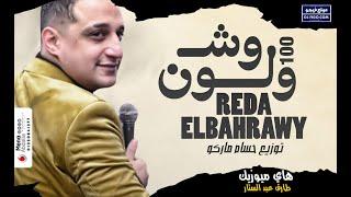 رضا البحراوي - 100 وش ولون   توزيع حسام ماركو - 2020   Reda El Bahrawy - 100 Wesh W Lon