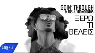 Goin' Through ft. TNS & Yποχθόνιος - Ξέρω Τι Θέλεις - Official Video Clip