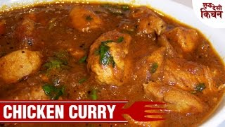 Chicken Curry Recipe | चिकन करी कैसे बनाये | Quick & Easy Recipe | Shudh Desi Kitchen