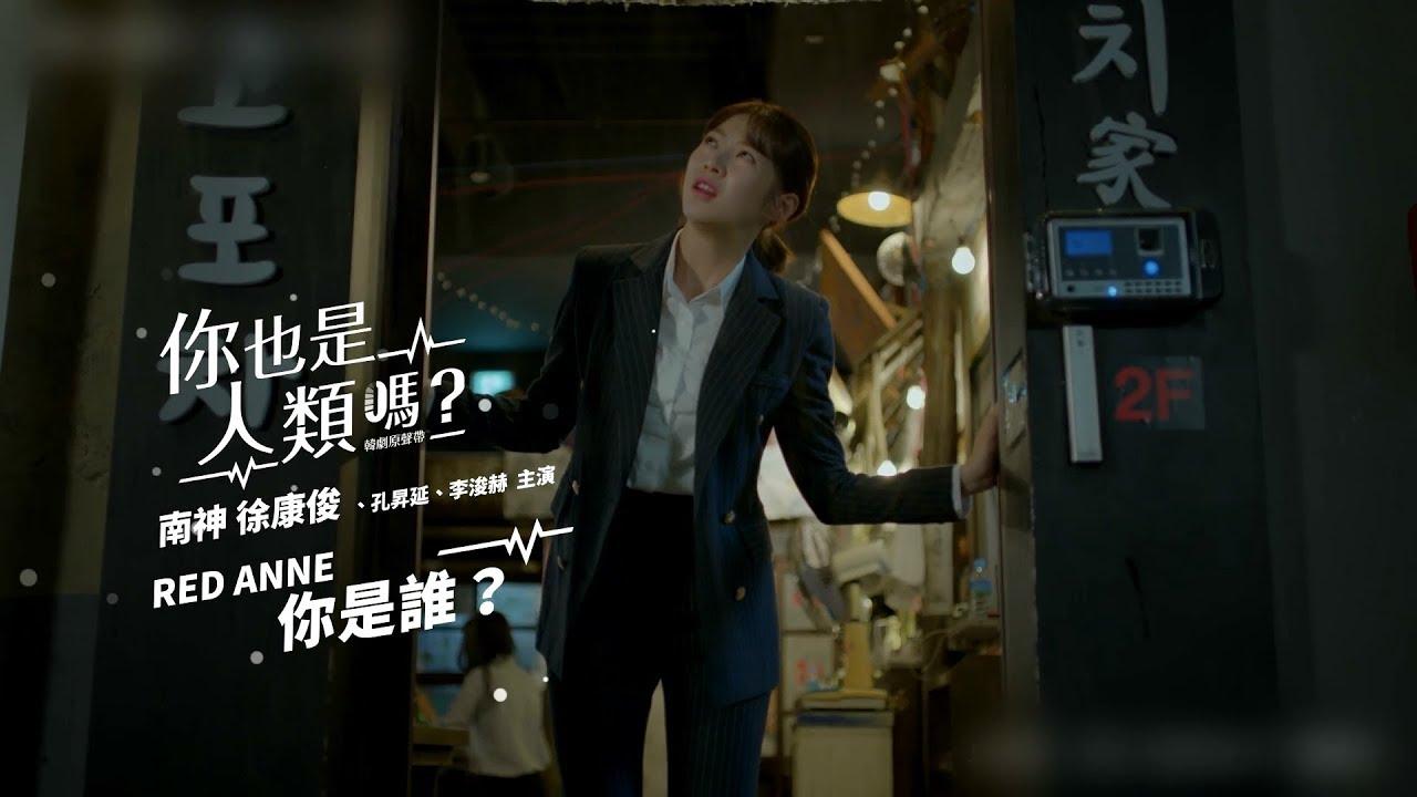 《你也是人類嗎? 韓劇原聲帶》RED ANNE - 你是誰 Who You Are (華納official HD 高畫質官方中字版) - YouTube