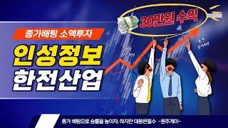 인성정보.한전산업 종가배팅.시가단타 대형낙지 출현(30…
