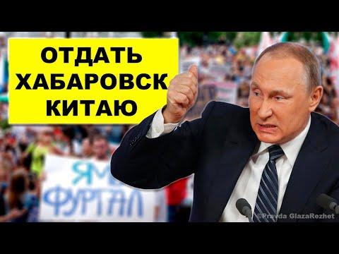 Всех протестующих вместе с Хабаровским краем, Путин может отдать Китаю | Pravda GlazaRezhet - Видео онлайн