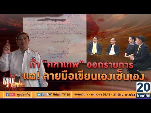 """ชำแหละ! """"พลังไทยรักไทย"""" ภาค 2 ใครโกหก?? - วันที่ 17 Jun 2019"""