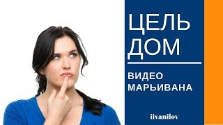 Как исправить ошибки целей  Цель на дом