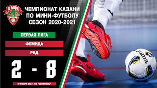 ФМФК 2020 2021 Первая лига Фемиа vs РНД 2 8
