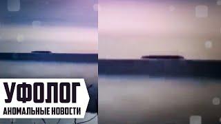 ОГРОМНЫЙ НЛО Сняли На Камеру   Реальные НЛО и Пришельцы   Аномальные Новости 2019