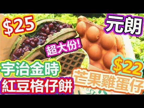 [Poor travel香港] 元朗有位坐既雞蛋仔舖!$22蚊芒果雞蛋仔!$25蚊超大份!宇治金時紅豆格仔餅!森Sumore