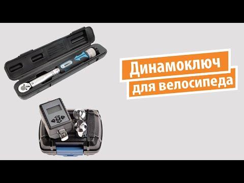 Динамометрический ключ для велосипеда. Что выбрать?