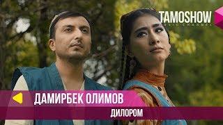 Дамирбек Олимов - Дилором / Damirbek Olimov - Dilorom (2019)