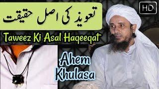 Taweez Ki Asal Haqeeqat | Mufti Tariq Masood | Islamic Group | New 2018