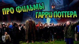 Гарри Поттер за Кадром: Актёры о Фильмах