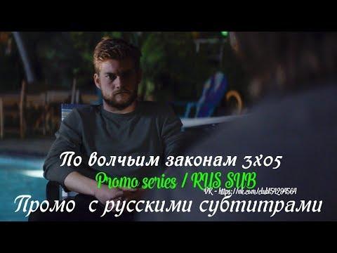 По волчьим законам 3 сезон 5 серия - Промо с русскими субтитрами // Animal Kingdom 3x05