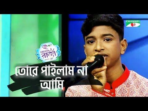 Tomare Pailam Na Ami | Amar Joto Gaan | Shofiqul Gaaner Raja | Channel i Shows