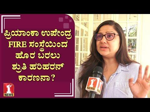 'ಶ್ರುತಿ ಹರಿಹರನ್ FIREಗೆ ಬಂದ ಮೇಲೆ ಎಲ್ಲವೂ ಬದಲಾಯಿತು' | Priyanka Upendra | Sruthi Hariharan | FIRE