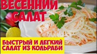 Быстрый рецепт САЛАТА из Кольраби и Моркови | Салат на скорую руку