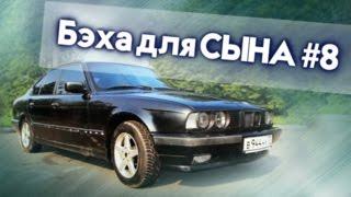 Бэха для СЫНА #8 | Ремонт и Восстановление BMW e34 525 своими руками | Иван Зенкевич Про Автомобили
