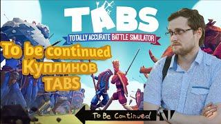 Куплинов жжет лучший стратег To Be Continued Куплинов TABS2