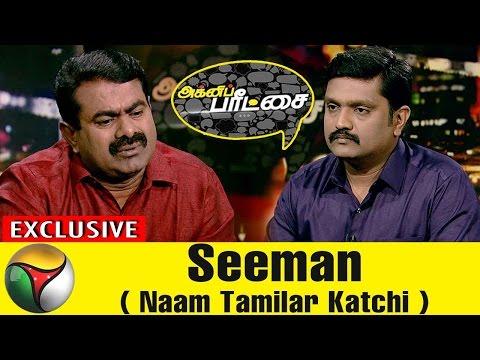 Agni Paritchai: Exclusive interview with Seeman | 18/03/17 | Puthiya Thalaimurai TV