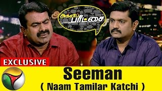 Agni Paritchai 18-03-2017  – Puthiya Thalaimurai TV – Exclusive Interview with Seeman