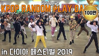 [다이아페스티벌2019] 랜덤플레이댄스 Gotoe's Random Play Dance in Korea Busan BEXCO