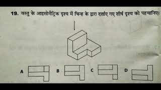 M. C. Q. Engineering Drawing for Cbt 2,basic science and engineering ultimate Classes sunil sir