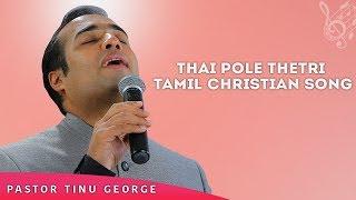 Thai Pole Thetri    Pastor Tinu George   Tamil Christian Song