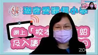 Publication Date: 2021-01-16 | Video Title: 20210116-2pm迦密愛禮信小學校本課程介紹及入讀須知