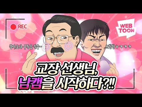 '관종교장' - 노잼 교장선생님, 관종 유튜브를 시작하다?!📸