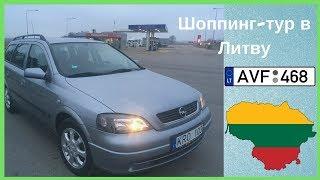 Совместный тур.  Opel Astra 2004 г.в.