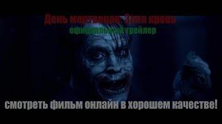 День мертвецов: Злая кровь-трейлер! Смотреть фильм онлайн в хорошем качестве!