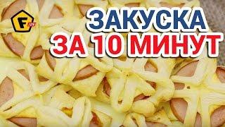 КАК ПРИГОТОВИТЬ ВКУСНЫЕ СЛОЙКИ с аппетитной колбасой и сыром ✔ видео рецепт слоек за 10 минут