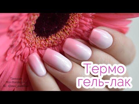 Термо гель-лак TNL