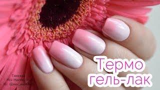 Термо гель-лак для ногтей (термо шеллак) от Patrisa Nail, видео