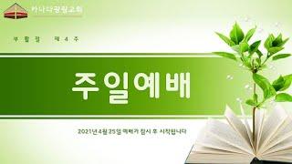 """[카나다광림교회] 2021.4.25 주일 2부 예배 설교 """"기억하라, 우리를 향한 하나님의 뜻을""""(최신호 목사)"""