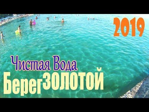 Одесса 2019 Пляж Золотой Берег обзор ситуация 31 августа Чистая Вода