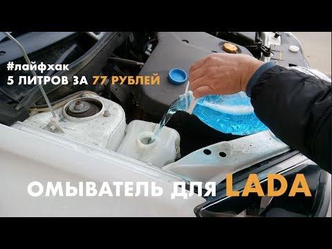 Лайфхак | Омыватель для машины за 77 рублей?  🤔
