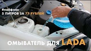 Лайфхак | Омыватель для машины за 77 рублей?