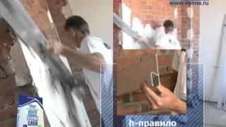 Штукатурки гипсовые Волма(, 2012-10-29T12:03:02.000Z)