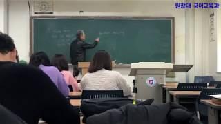 원광대 국어교육과 수업엿보기 (국어형태교육론) #1-2