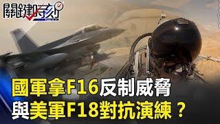 反制威脅!國軍要拿F16與美軍F18大黃蜂「對抗演練」!?【關鍵時刻】20190805-6 馬西屏
