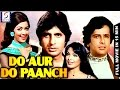 Do Aur Do Paanch l Full Movie In 15 Minutes l Amitabh, Shashi Kapoor, Hema Malini, Parveen l 1980