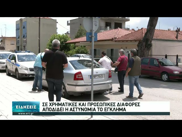 <span class='as_h2'><a href='https://webtv.eklogika.gr/' target='_blank' title='Κατερίνη: Ο δράστης της στυγερής δολοφονίας ομολόγησε την αποτρόπαια πράξη του | 17/06/2021 | ΕΡΤ'>Κατερίνη: Ο δράστης της στυγερής δολοφονίας ομολόγησε την αποτρόπαια πράξη του | 17/06/2021 | ΕΡΤ</a></span>