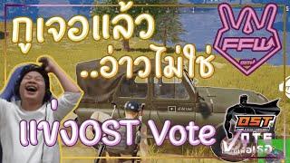 กูเจอแล้ว | แข่ง OST Vote นี้เพื่อเธอ ทีม 54V เกมสอง