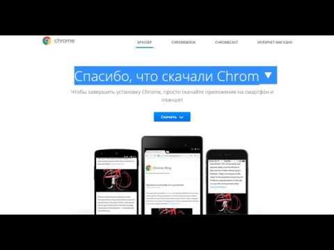 как скачать гугл хром без вирусов (Google Chrome)