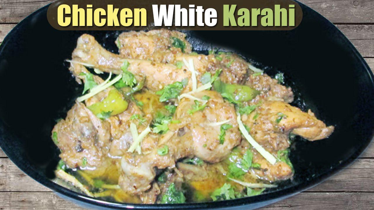 Chicken white karahi chicken karahi chicken recipe youtube forumfinder Images