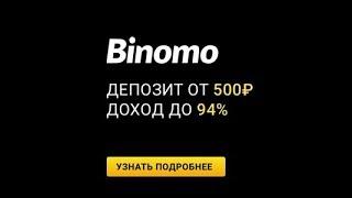 Торговля в Binomo! Надежный брокер | Бинарные опционы 33 брокера