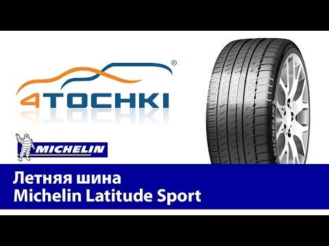 Latitude Sport