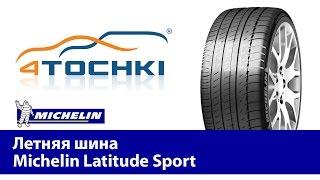 Летняя шина Michelin Latitude Sport - 4 точки. Шины и диски 4точки - Wheels & Tyres(Летняя шина Michelin Latitude Sport для полноприводных городских автомобилей разработанная совместно с компанией..., 2015-07-17T11:30:07.000Z)