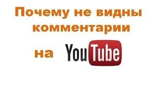 Почему на ютубе не отображаются комментарии(Почему на ютубе не отображаются комментарии ? Причин несколько . Ответ смотрите в этом видео . http://www.youtube.com/use..., 2014-03-12T13:30:11.000Z)